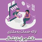 رپرتاژ آگهی در سایت دانشجو اینترنشنال ارائه خدمات به مشتری