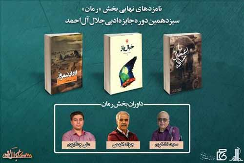 بخش «رمان» جایزه ادبی جلال آل احمد نامزدها را معرفی کرد