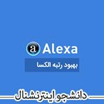 رپرتاژ آگهی در سایت دانشجو اینترنشنال بهبود رتبه الکسا