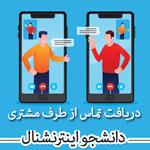 رپرتاژ آگهی در سایت دانشجو اینترنشنال دریافت تماس از طرف مشتری