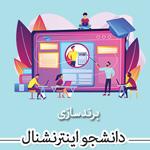 رپرتاژ آگهی در سایت دانشجو اینترنشنال برندسازی