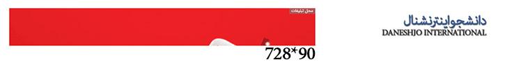 رپرتاژ آگهی در سایت دانشجو اینترنشنال بنر سربرگ
