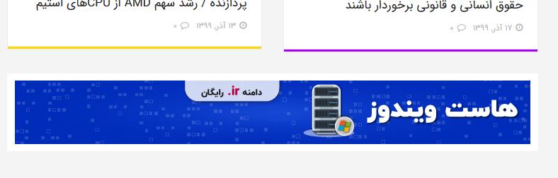 رپرتاژ آگهی در سایت دانشجو اینترنشنال بنر صفحه اصلی