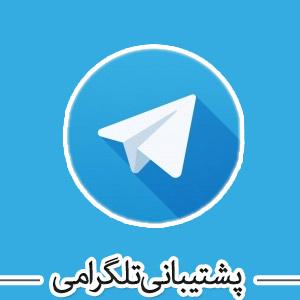 رپرتاژ آگهی در سایت دانشجو اینترنشنال پشتیبانی تلگرام