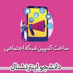 رپرتاژ آگهی در سایت دانشجو اینترنشنال ساخت کمپین شبکه اجتماعی