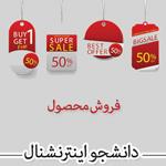 رپرتاژ آگهی در سایت دانشجو اینترنشنال ساخت کمپین تبلیغاتی