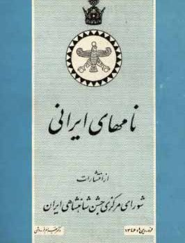 نام های فارسی / کتاب نامهای ایرانی نویسنده بهرام فره وشی