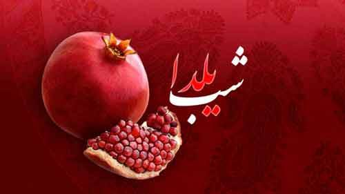 یلدا طولانیترین شب سال / مراسم شب چله در استان های مختلف ایران