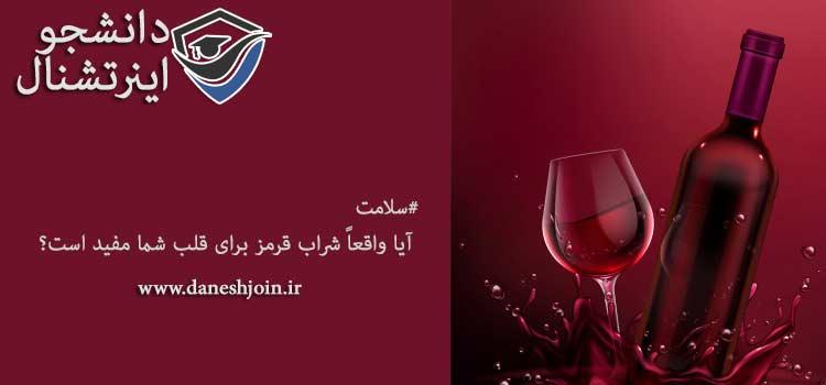 آیا واقعاً شراب قرمز برای قلب شما مفید است؟