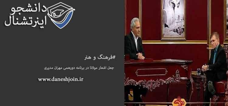 جعل اشعار مولانا در برنامه دورهمی مهران مدیری