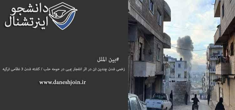زخمی شدن چندین تن در اثر انفجار بمبی در حومه حلب / کشته شدن ۳ نظامی ترکیه