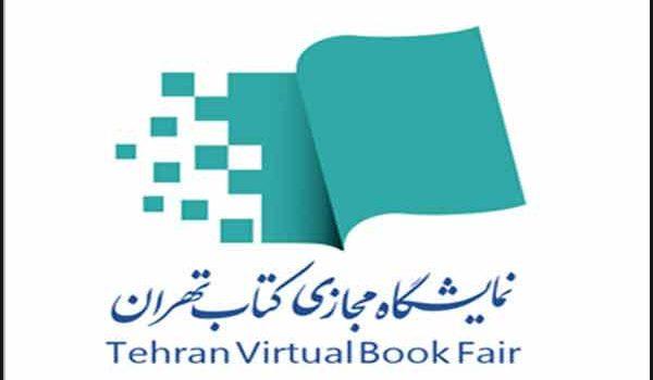 نخستین نمایشگاه مجازی کتاب تهران فردا افتتاح میشود